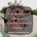Как справить свадьбу с привлечением лошадей?