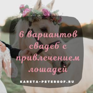 6 способов справить свадьбу с лошадьми