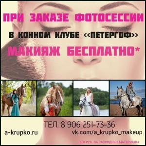 бесплатный макияж